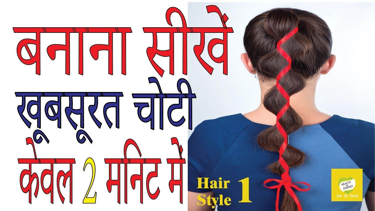 Easy Hairstyles For Girls Balo Ke Design Choti Design