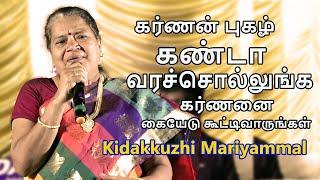 Kandaa Vara Sollunga  கர்ணன் | கிடாக்குழி மாரியம்மாள் | தெற்குத்தெரு,கீழக்குறிச்சி | Harmony TV