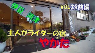 ちょいツー動画Vol29 ライダーズ宿やかた前編 thumbnail