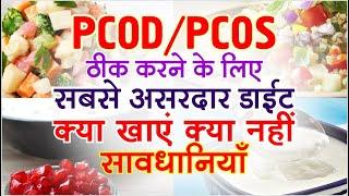 PCOD / PCOS Diet | 1 महीने में फर्क देखें | 10kg तक वजन घटाएं | lose  Up to 10kg in PCOD/ PCOS