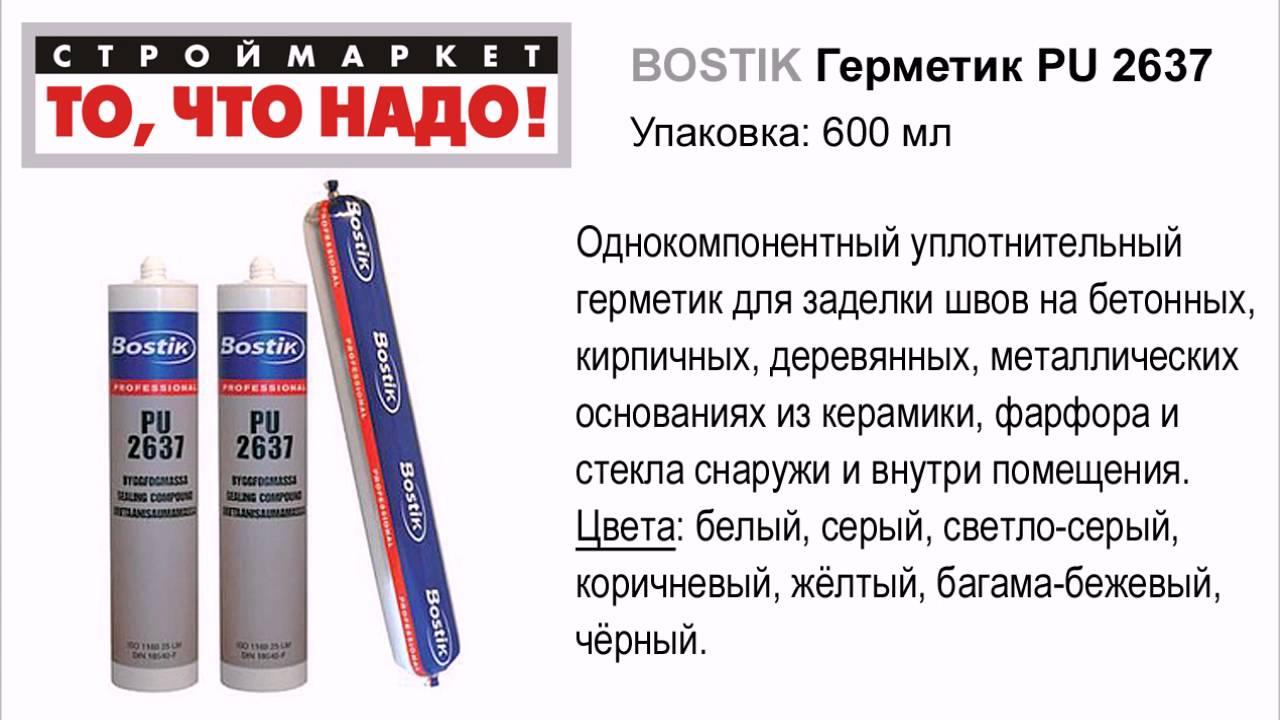Полиуретановый герметик Рабберфлекс. - YouTube