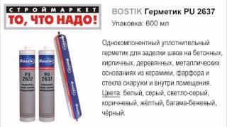 11 35 BOSTIK Герметик PU 2637 белый 600мл(BOSTIK Герметик PU 2637 белый 600мл = 7 товаров Герметик PU 2637 BOSTIK (7 цветов, 600мл) - герметик для швов Бостик, купить..., 2016-08-11T14:55:07.000Z)