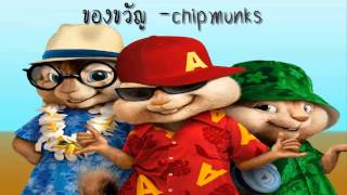 ของขวัญ - Chipmunks.mp3