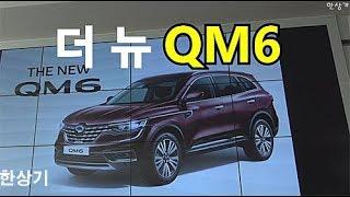 르노삼성 더 뉴 QM6 GDe & LPe 상품성 소개 - 2019.06.17