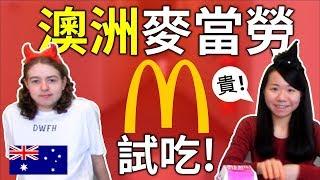 澳洲人都嫌貴!澳洲「麥當勞」特有食物???? (試吃大會w/Khaine) 英文中字