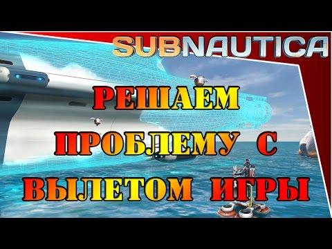 Subnautica - решаем проблему с вылетом игры