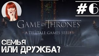 Игра Престолов, Game of Thrones прохождение с Тоникой [Часть #6]