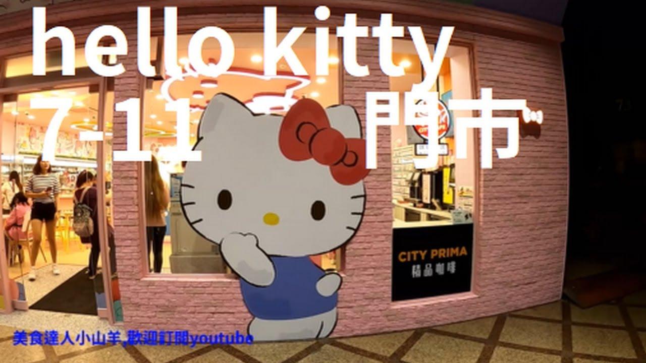 hello kitty 7-11門市