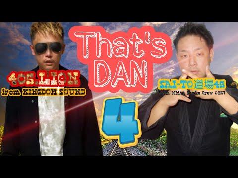 405.LION(大阪) × SAI-TO道場45(山口) That's DAN #4【雑談】