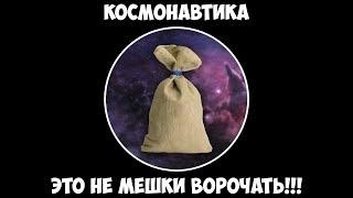 Космонавтика - это не мешки ворочать!!!