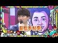 2018.09.19中天綜合台CH36《小明星大跟班》預告 我要挑戰他的封號!電視咖&歌手合唱賽!