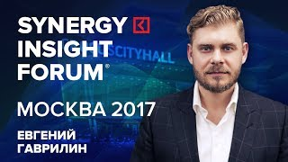 Евгений Гаврилин | Ключ успеха в бизнесе | SYNERGY INSIGHT FORUM 2017 | Университет СИНЕРГИЯ