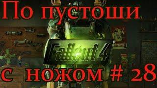 Fallout 4. По пустоши с ножом. 28 Супермутанты