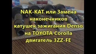 NAK-KAT или Замена наконечников катушек зажигания Denso на TOYOTA Corolla двигатель 3ZZ-FE