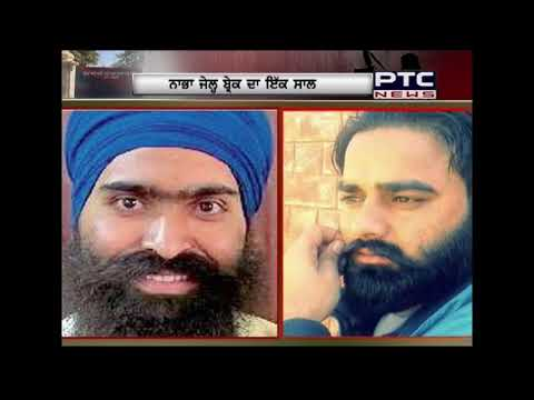 Gangster Vicky Gounder & Kashmira Singh Still At Large Even After One Year Of Nabha Jail Break