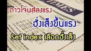 สรุปสั้นทันโลก พ. 4 กย: ดาวโจนส์ลง ฮั่งเส็งขึ้น set index จะเลือกใคร