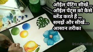 ऑइल पेंटिंग सीखें ।। How to blend Oil Paints || Easy tutorial OIL PAINTING Basics in Hindi