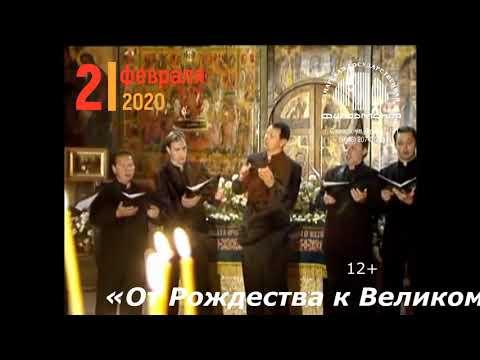 Мужской хор «Оптина пустынь» в Самарской филармонии