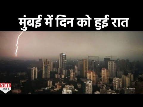 जब दिन में ही Mumbai में हो गई रात, और हर कोई गया ठहर