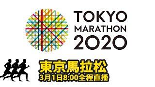 東京馬拉松2020直播
