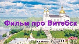 видео Витебск (Белоруссия) — город-побратим Геленджика.