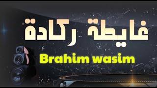 Reggada Nayda 3laoui ghyta (brahim wasim) _ ركادة نايضة لاعراس المغربية