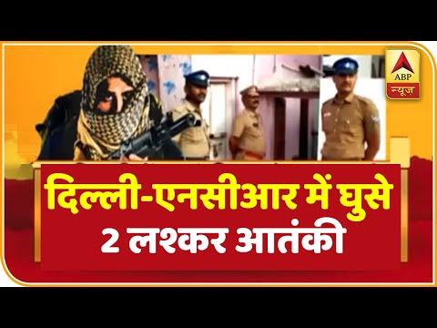 दिल्ली NCR में घुसे लश्कर के 2 आतंकी- IB रिपोर्ट | ABP News Hindi