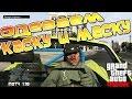GTA 5 Online Одеваем Маску и Каску Патч 1.16