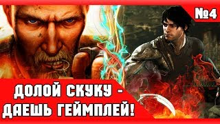 #4. Во что поиграть? | Mercenaries 2: World in Flames | Dark Sector
