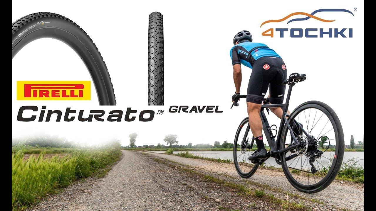 Pirelli Velo Cinturato Gravel - новые велосипедные шины на 4точки