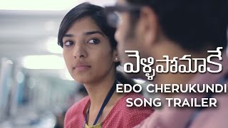 Vellipomaakey Songs - Edo Cherukundi Naalo Song Teaser - Vishvaksen, Supraja, Swetha | Dil Raju