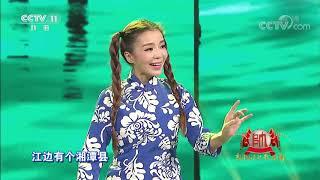 [梨园闯关我挂帅]花鼓戏《双送粮》选段 演唱:朱迅| CCTV戏曲