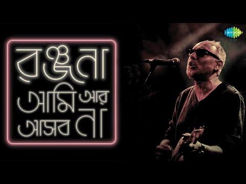 Raasta   Ranjana Ami Ar Ashbona   Bengali Movie Song   Anjan Dutt
