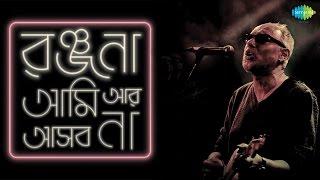 Raasta | Ranjana Ami Ar Ashbona | Bengali Movie Song | Anjan Dutt