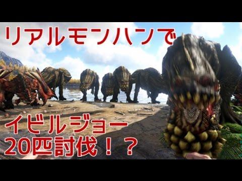 恐竜版マイクラで20匹のイビルジョー!?ARKモンハンMOD実況プレイ