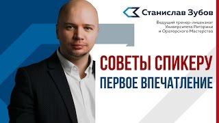 Станислав Зубов. Советы спикеру. Урок 1.