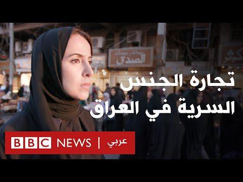 تجارة الجنس السرية في العراق  - 20:54-2019 / 10 / 9