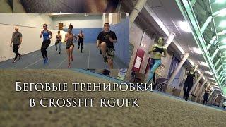 Беговые тренировки в CrossFit RGUFK