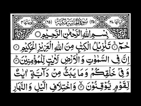 Surah Jasiah Full    By Sheikh Shuraim With Arabic Text (HD) سورة الجاثية 