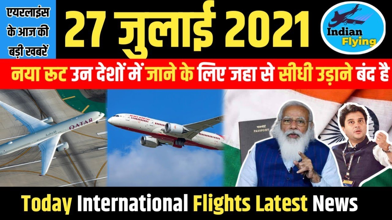 Flights News From Canada, Dubai, USA and Saudi Arabia. Today International Flights News.