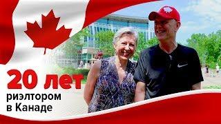 20 лет РИЭЛТОРОМ в КАНАДЕ. Торонто. КАНАДА. Недвижимость