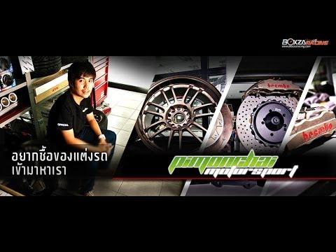 PMC Motorsport - พิมลชัย มอเตอร์สปอร์ต ร้านขายของแต่งรถยนต์ By BoxzaRacing.com