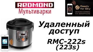 Управление со смартфона. Умная мультиварка Redmond RMC 223S/222S
