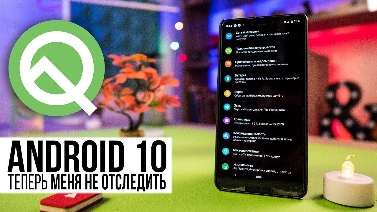 Перешел на Android 10 / Android Q
