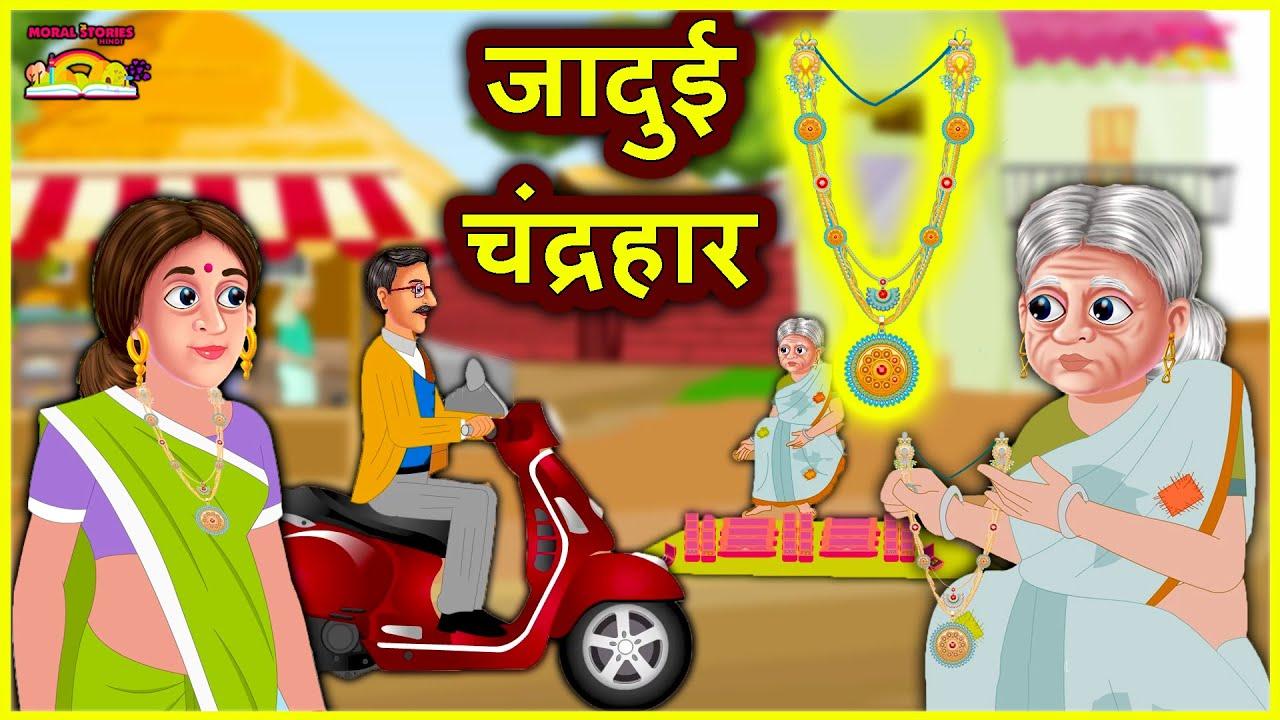 जादुई चंद्र हार | Hindi Kahaniya | Moral Stories | Kahaniya In Hindi | Hindi Moral Stories