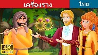 เครื่องราง | นิทานก่อนนอน | Thai Fairy Tales