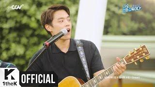 [MV] Eddy Kim(에디킴), Subin(수빈) _ Dream (I am a movie director too(나도 영화감독이다_청춘무비) OST Part.1 )