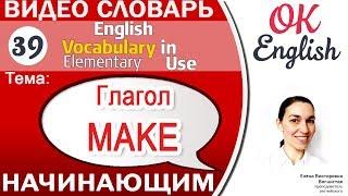 Тема 39 Глагол MAKE 📕 Английский словарь для начинающих | OK English