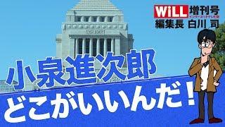 【白川 司】小泉進次郎のどこがいいんだ!【WiLL増刊号 #026】
