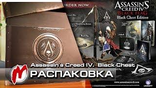 ❐ Assassin's Creed 4 - Распаковка: коллекционное издание Black Chest